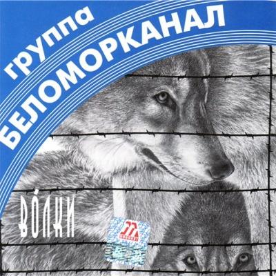 Беломорканал - Волки