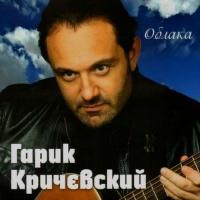 Гарик Кричевский - Облака