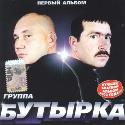 Бутырка - Запах Воска