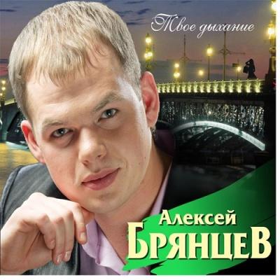 Алексей Брянцев (2) - Волчья Стая