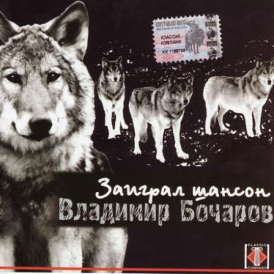 Владимир Бочаров - Заиграл Шансон