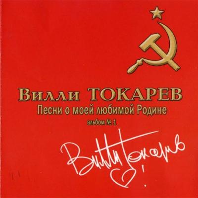 Вилли Токарев - Песни О Моей Любимой Родине. Альбом № 1