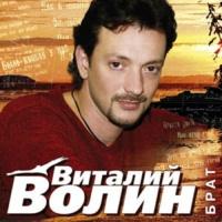 Виталий Волин - Брат