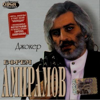 Ефрем Амирамов - Джокер