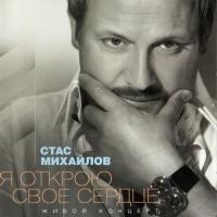 Стас Михайлов - Я открою свое сердце
