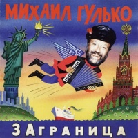 Михаил Гулько - Молодые Годы