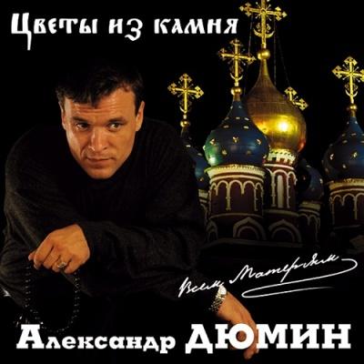 ДЮМИН Александр - Мать