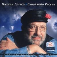 Синее Небо России