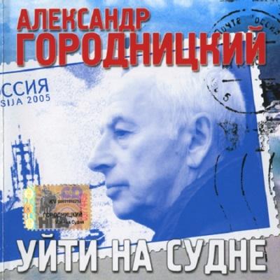 Александр Городницкий - Уйти на судне