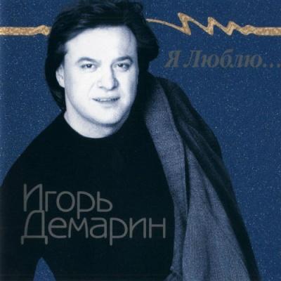 Игорь Демарин - Я люблю