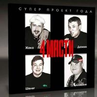 ДЮМИН Александр - 4 масти