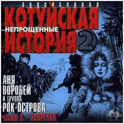 Аня Воробей - Котуйская История 2. Запретка