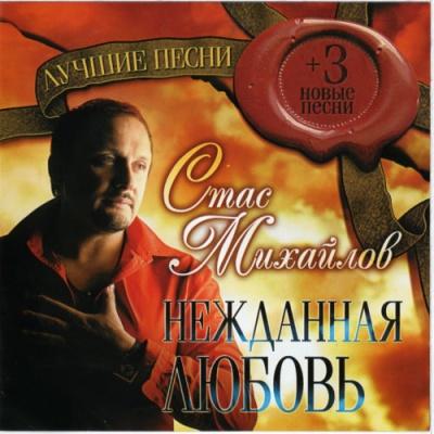 Стас Михайлов - Нежданная любовь