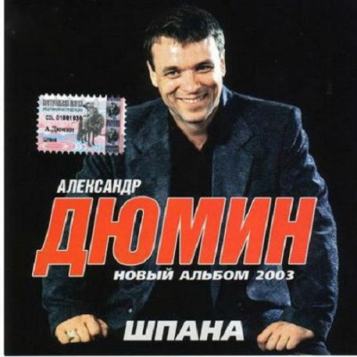 ДЮМИН Александр - Шпана