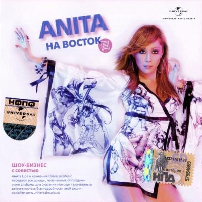 Анита Цой - На Восток