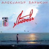 Александр Барыкин - Любовь Земная