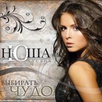 Nyusha - Выбирать Чудо (Dance Version)
