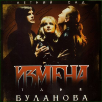 Татьяна Буланова - Измена