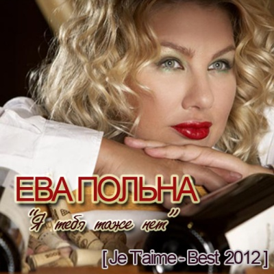 Ева Польна - Я Тебя Тоже Нет (Album)