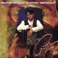 Валерий Меладзе - Три Розы