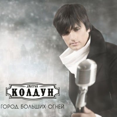 Дмитрий Колдун - Город Больших Огней