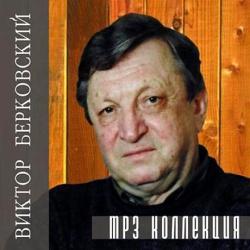 Виктор Берковский - Песня Шагом
