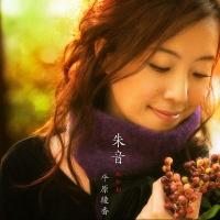Ayaka Hirahara