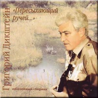Григорий Дикштейн - Не Искушай