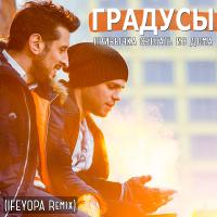 Градусы - Привычка Сбегать из Дома  (IFEYOPA Remix)