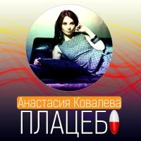 Анастасия Ковалева - Плацебо