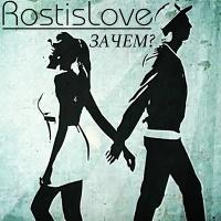 RostisLOVE - Зачем (Unorthodoxx Remix)