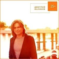 Дмитрий Маликов - Прости, Любимая, Прости