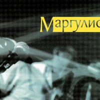 Евгений Маргулис - Война