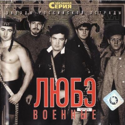 Любэ - Военные (Album)