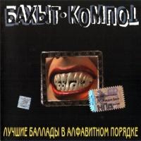 Бахыт-Компот - Лучшие Баллады В Алфавитном Порядке (Album)