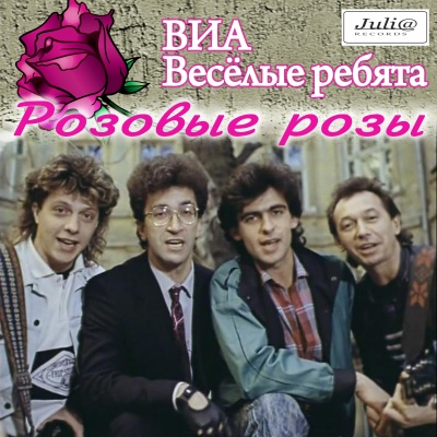 Весёлые Ребята - Розовые Розы