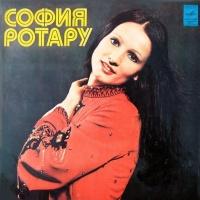 София Ротару - Родина Моя (LP)