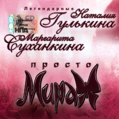 Наталия Гулькина - Просто Мираж