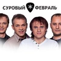 Суровый Февраль - Неизданное (Album)