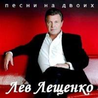 Лев Лещенко - Песни Для Двоих (Album)