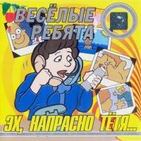 Весёлые Ребята - Эх, Напрасно, Тётя... (Album)
