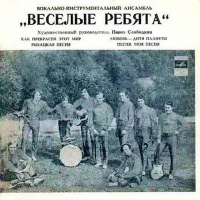 Весёлые Ребята - Как Прекрасен Этот Мир (Album)
