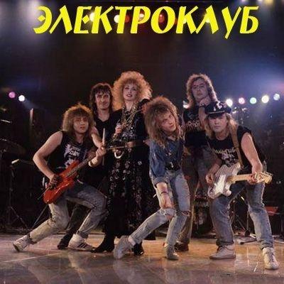 Электроклуб - Игрушка (Album)