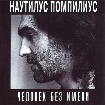Наутилус Помпилиус - Человек Без Имени (Album)