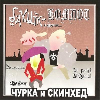 Бахыт-Компот - Чурка И Скинхед (Album)