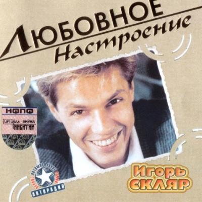 Игорь Скляр - Любовное Настроение (Album)