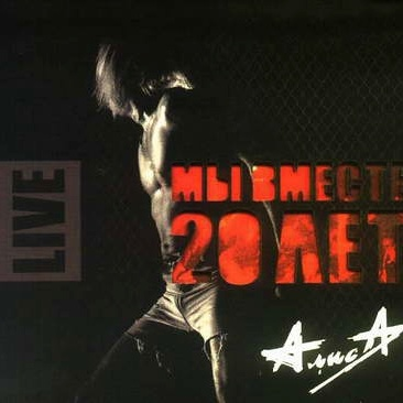 Алиса - Мы Вместе 20 Лет - 3 (Live)