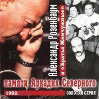 Памяти Аркадия Северного CD 2