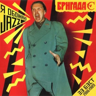 Бригада С - Я Обожаю JAZZ /Зэ Бест/ 1986-1989