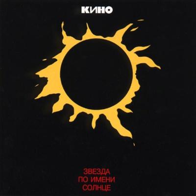 Кино - Звезда По Имени Солнце (Album)